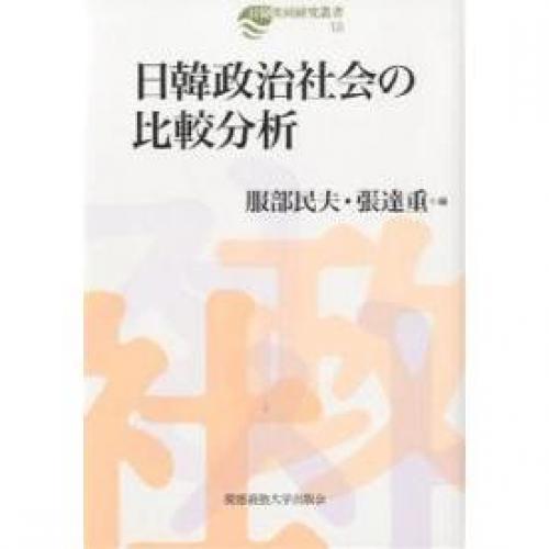 日韓政治社会の比較分析/服部民夫/張達重