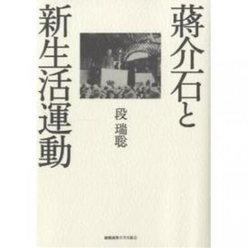蒋介石と新生活運動/段瑞聡