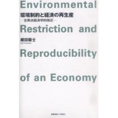 LOHACO - 環境制約と経済の再生...