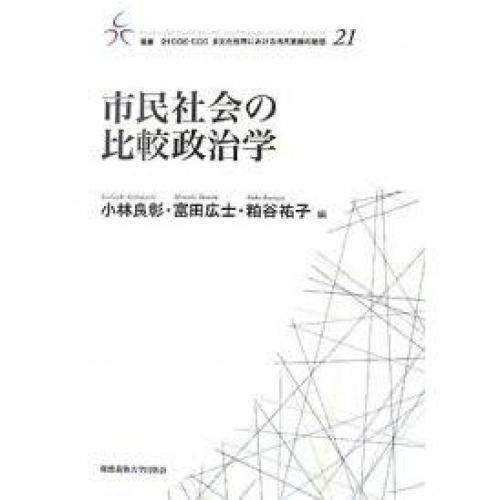 市民社会の比較政治学/小林良彰