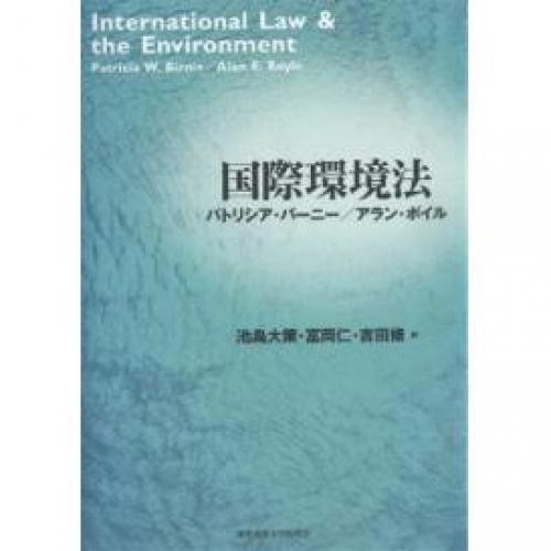 LOHACO - 国際環境法/パトリシア...