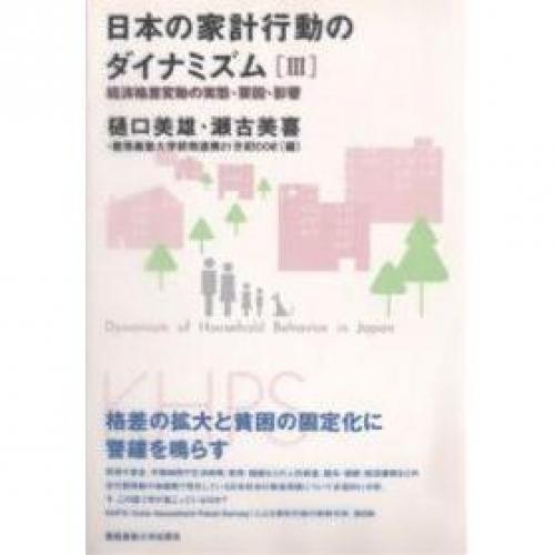日本の家計行動のダイナミズム 3/樋口美雄