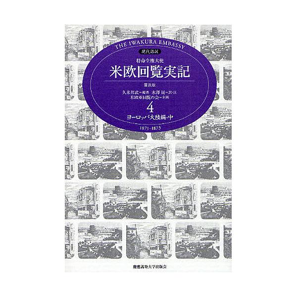 特命全権大使米欧回覧実記 現代語訳 4 THE IWAKURA EMBASSY 1871-1873 普及版/久米邦武/水沢周