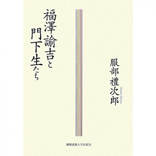 福沢諭吉と門下生たち/服部禮次郎