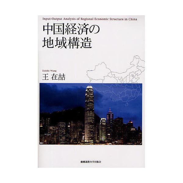 中国経済の地域構造/王在ヨシ