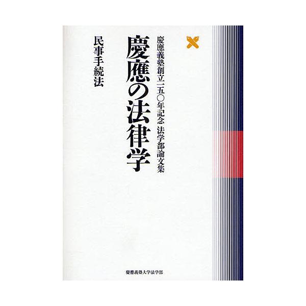 慶応の法律学 民事手続法/慶應義塾大学法学部