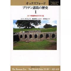 オックスフォード ブリテン諸島の歴史 1/鶴島博和