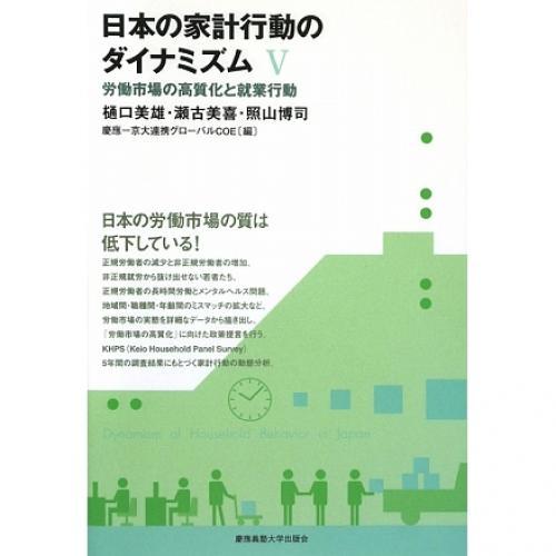 日本の家計行動のダイナミズム 5/樋口美雄