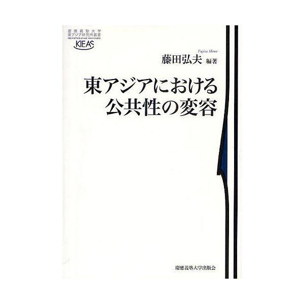 東アジアにおける公共性の変容/藤田弘夫