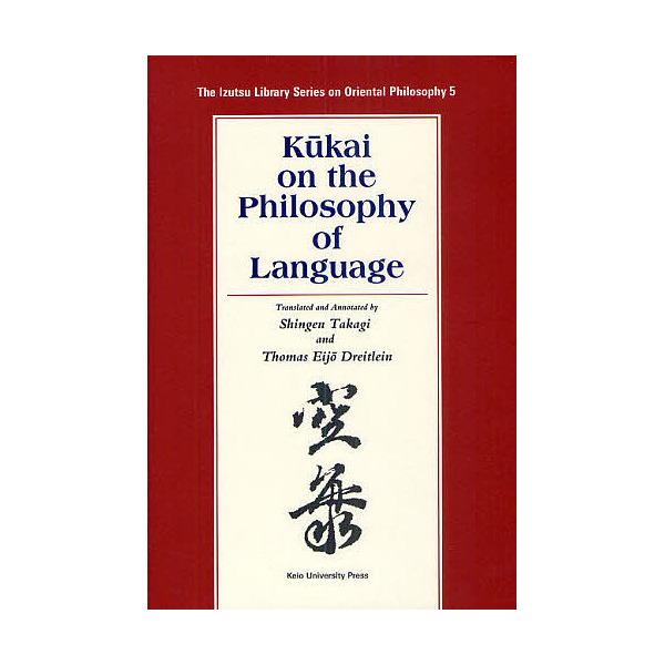 Kukai on the Philosophy of Language/空海/高木元/・注釈トーマス・瑩淨・ドライトライン
