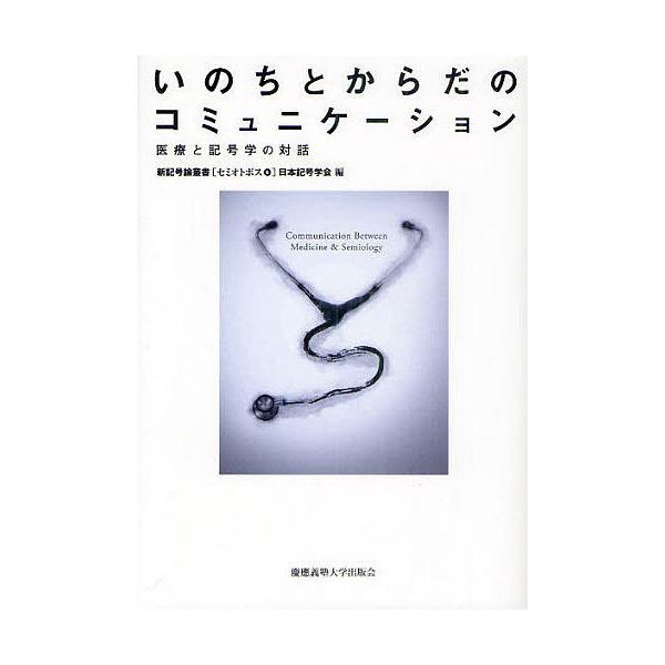いのちとからだのコミュニケーション 医療と記号学の対話/日本記号学会