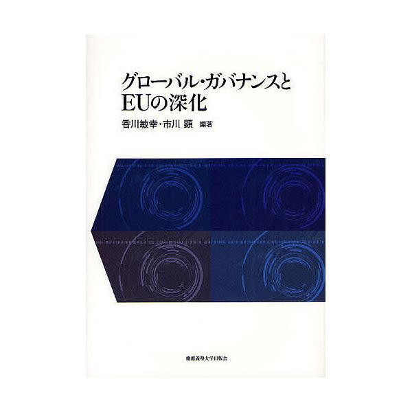 グローバル・ガバナンスとEUの深化/香川敏幸/市川顕