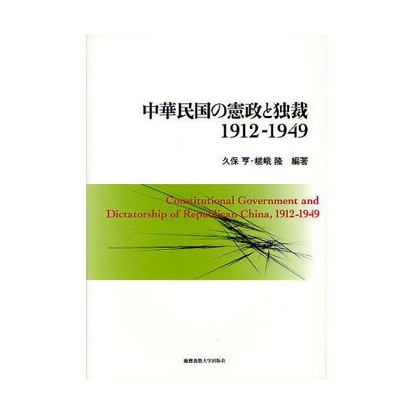 中華民国の憲政と独裁1912-1949/久保亨/嵯峨隆