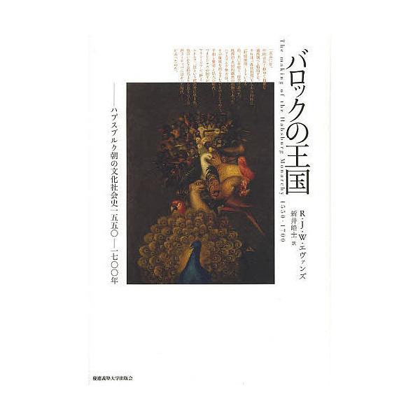 バロックの王国 ハプスブルク朝の文化社会史1550-1700年/R.J.W.エヴァンズ/新井皓士