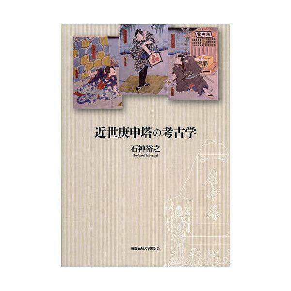 近世庚申塔の考古学/石神裕之