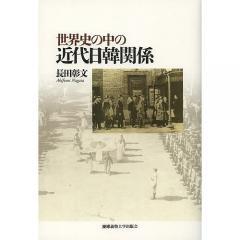 世界史の中の近代日韓関係/長田彰文