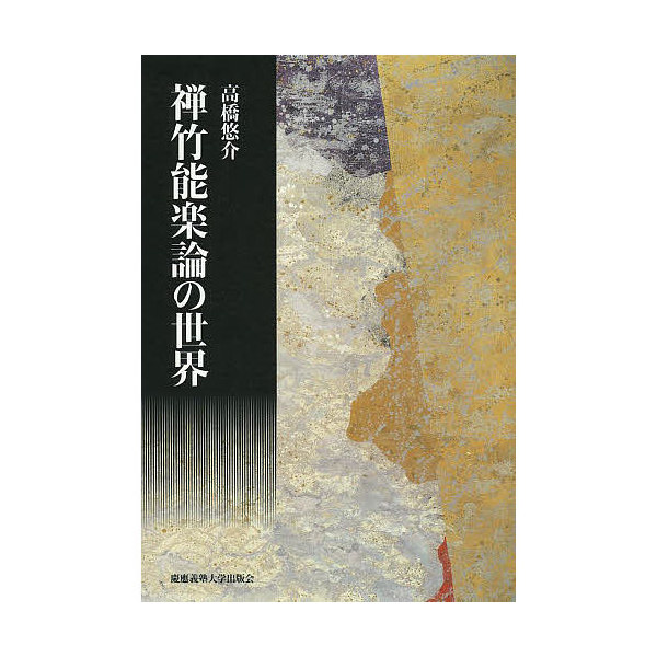 禅竹能楽論の世界/高橋悠介