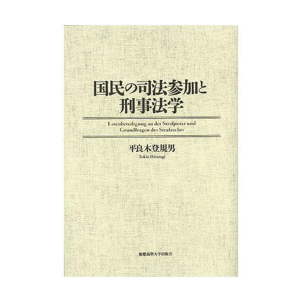 国民の司法参加と刑事法学/平良木登規男