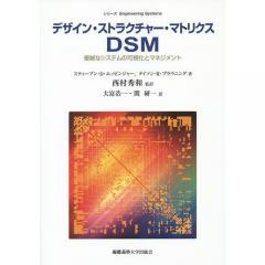 デザイン・ストラクチャー・マトリクスDSM 複雑なシステムの可視化とマネジメント/スティーブン・D・エッピンジャー/タイソン・R・ブラウニング