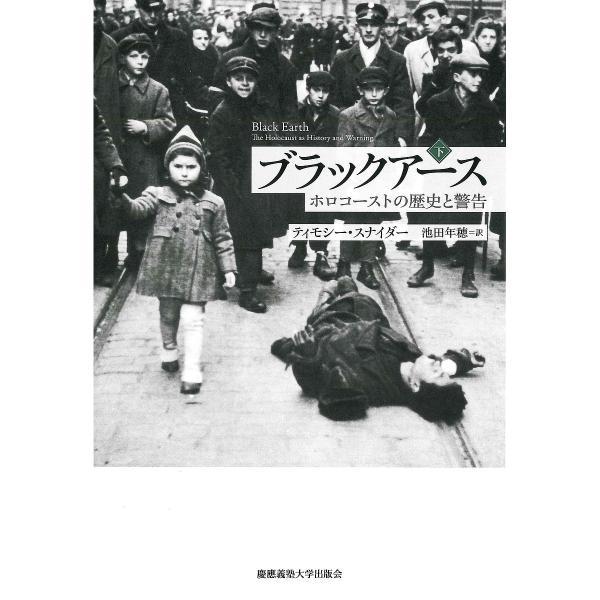 ブラックアース ホロコーストの歴史と警告 下/ティモシー・スナイダー/池田年穂
