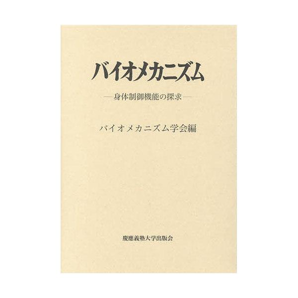 バイオメカニズム 23/バイオメカニズム学会