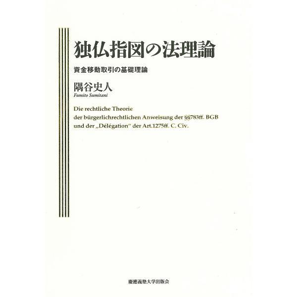 独仏指図の法理論 資金移動取引の基礎理論/隅谷史人