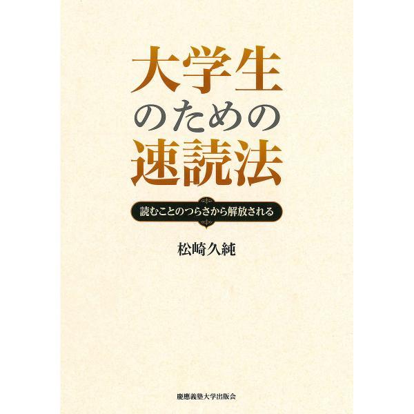 大学生のための速読法 読むことのつらさから解放される/松崎久純