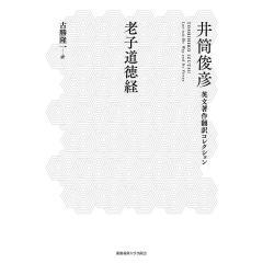 老子道徳経/井筒俊彦/古勝隆一