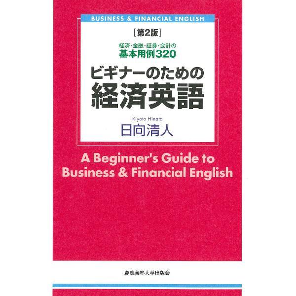 ビギナーのための経済英語 経済・金融・証券・会計の基本用例320/日向清人