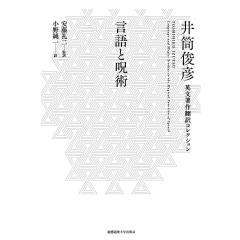 言語と呪術/井筒俊彦/安藤礼二/小野純一
