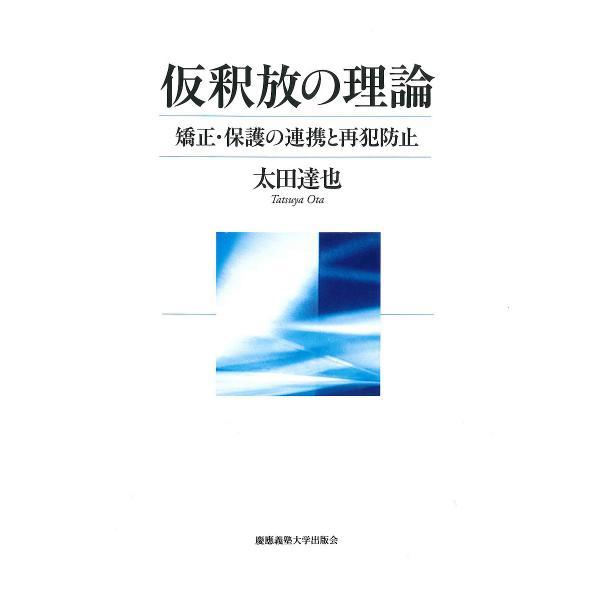 仮釈放の理論 矯正・保護の連携と再犯防止/太田達也