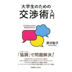 大学生のための交渉術入門/野沢聡子