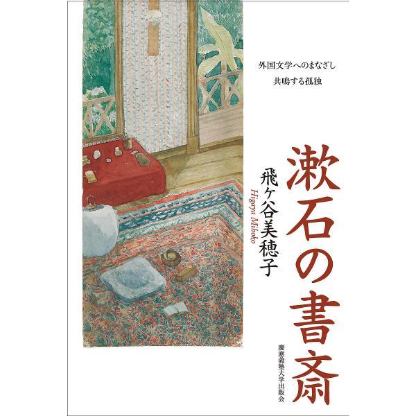 漱石の書斎 外国文学へのまなざし共鳴する孤独/飛ケ谷美穂子