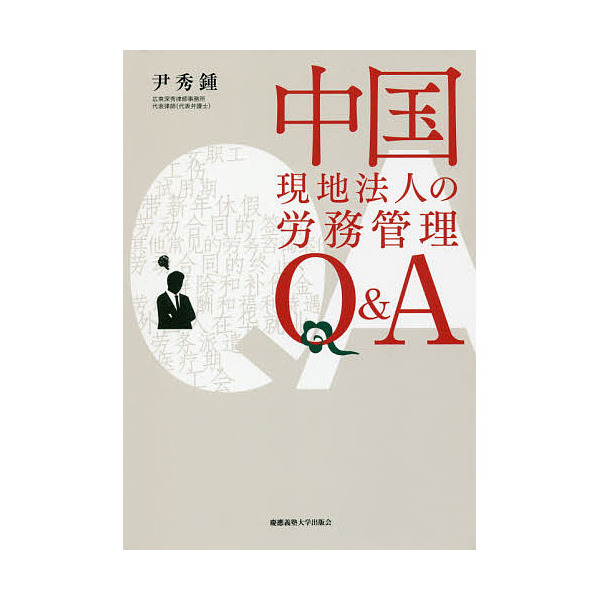 中国現地法人の労務管理Q&A/尹秀鍾