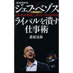 ジェフ・ベゾス ライバルを潰す仕事術 企業・業界・組織・人、誰もができる悪の技術/桑原晃弥