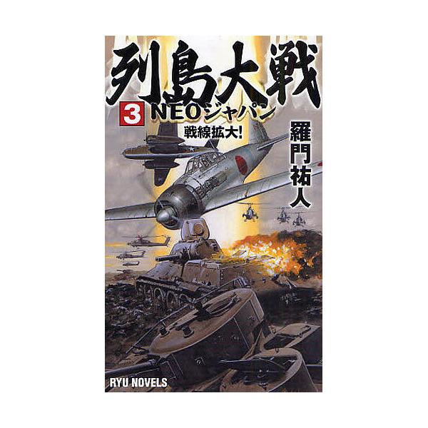列島大戦NEOジャパン 3/羅門祐人