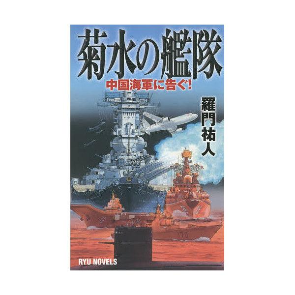 菊水の艦隊 中国海軍に告ぐ!/羅門祐人