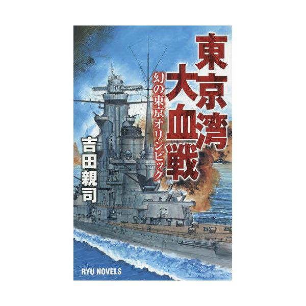 東京湾大血戦 幻の東京オリンピック/吉田親司