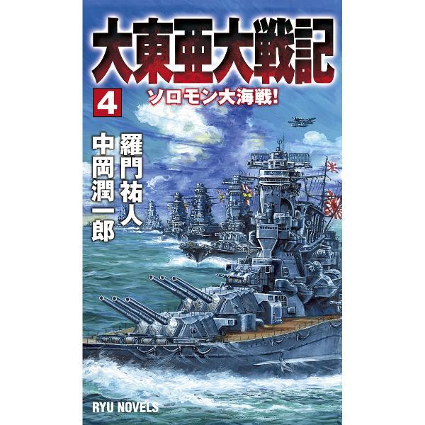 大東亜大戦記 4/羅門祐人/中岡潤一郎