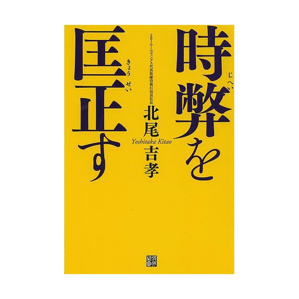 時弊を匡正す/北尾吉孝