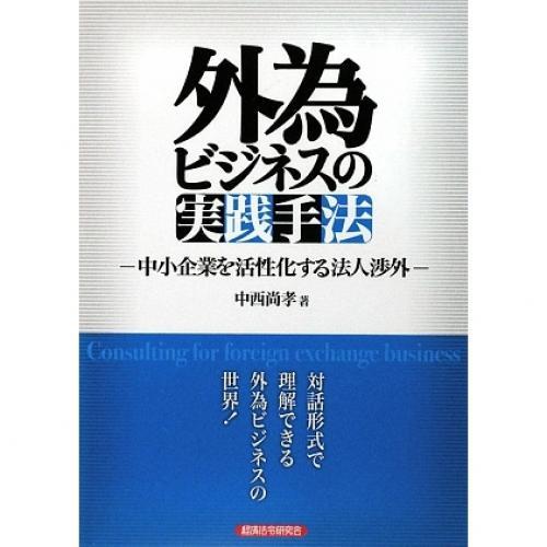 外為ビジネスの実践手法 中小企業を活性化する法人渉外/中西尚孝