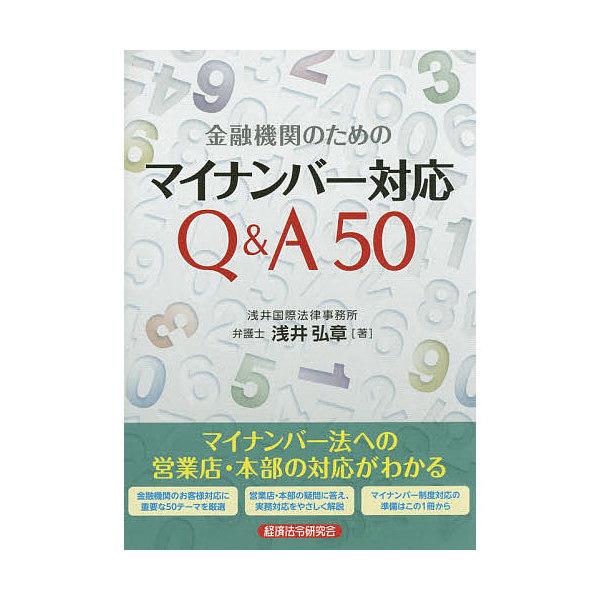 金融機関のためのマイナンバー対応Q&A50/浅井弘章