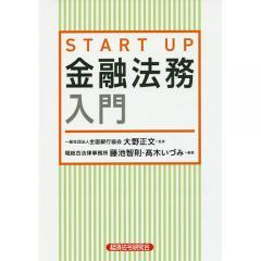 START UP金融法務入門/大野正文/藤池智則/高木いづみ