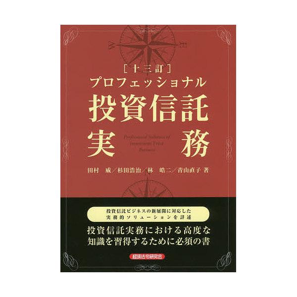 プロフェッショナル投資信託実務/田村威/杉田浩治/林皓二