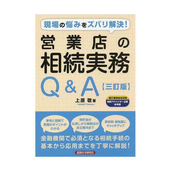 営業店の相続実務Q&A 現場の悩みをズバリ解決!/上原敬