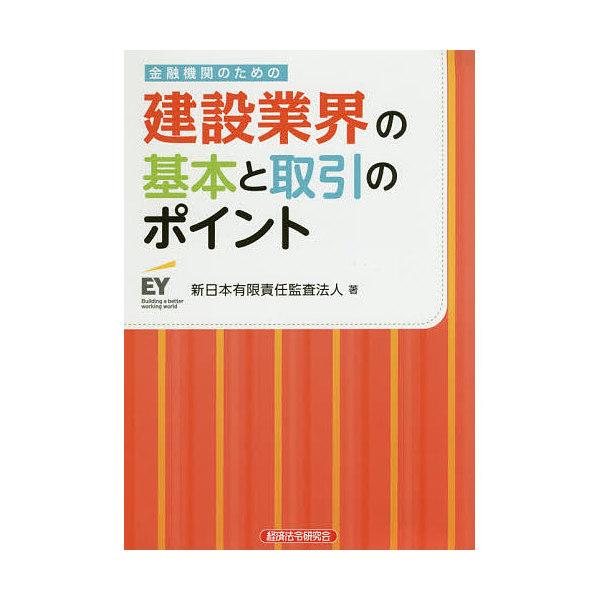金融機関のための建設業界の基本と取引のポイント/新日本有限責任監査法人