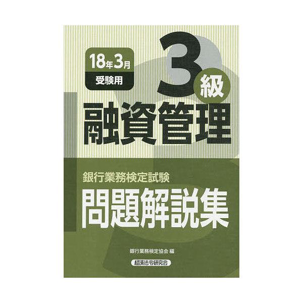 銀行業務検定試験問題解説集融資管理3級 18年3月受験用/銀行業務検定協会