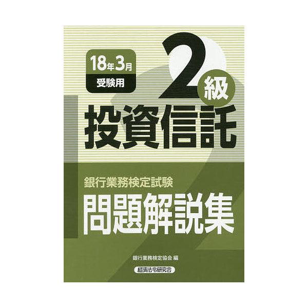 銀行業務検定試験問題解説集投資信託2級 18年3月受験用/銀行業務検定協会
