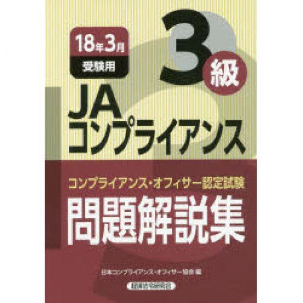 JAコンプライアンス3級問題解説集 コンプライアンス・オフィサー認定試験 18年3月受験用/日本コンプライアンス・オフィサー協会