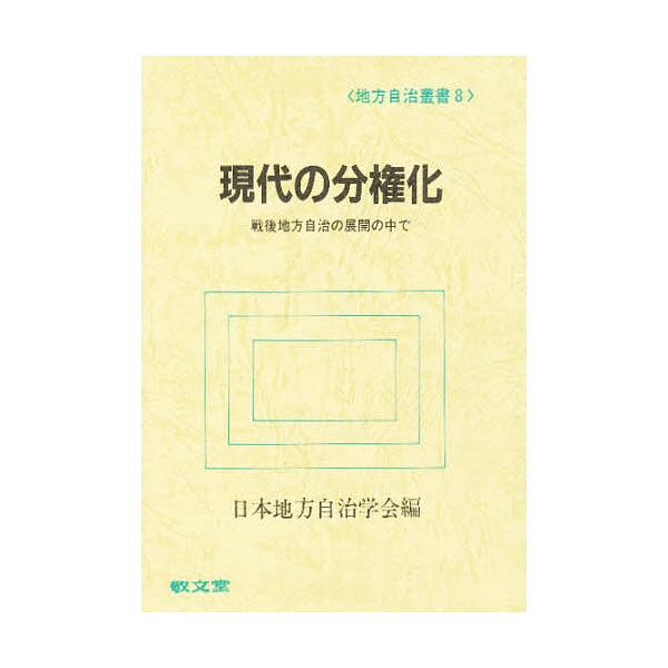 現代の分権化 戦後地方自治の展開の中で/日本地方自治学会
